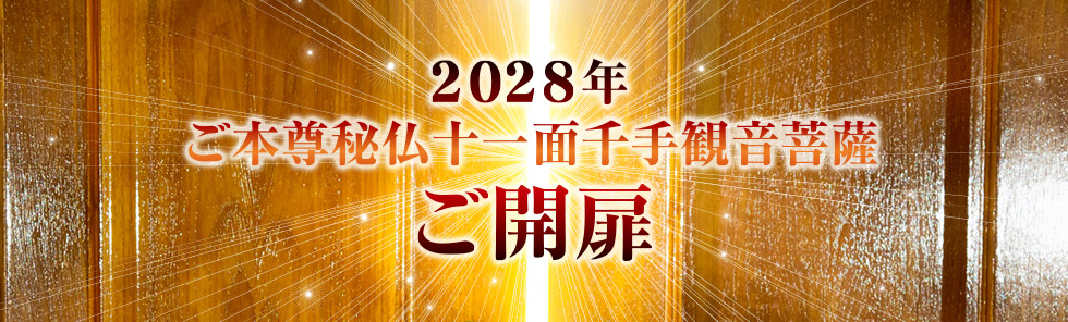 2028年ご本尊 秘仏 十一面千手観音菩薩 ご開扉