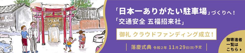 「日本一ありがたい駐車場」づくりへ!クラウドファンディング成立!