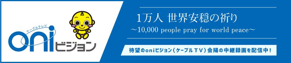 待望のoniビジョン(ケーブルテレビ)会陽の中継録画を配信中!