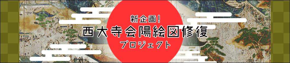 西大寺会陽絵図修復プロジェクト