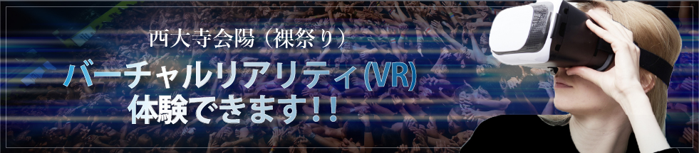 VRを体験しよう!