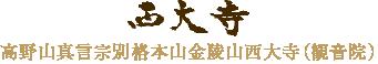 西大寺 高野山真言宗別格本山金陵山西大寺(観音院)